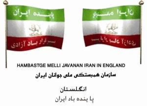 پیام تسلیت سا زمان همبستگی ملی جو انان ایران -انگلستان  به مناسبت درگذشت ناصر حجازی